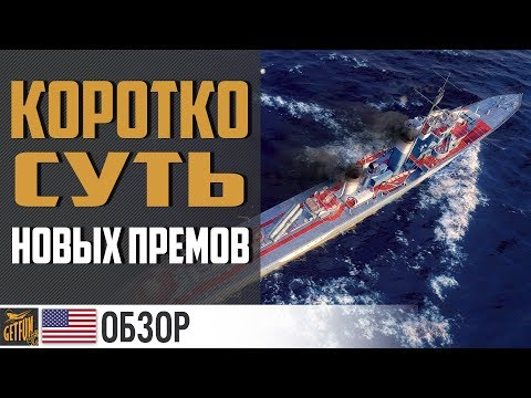 Обзор Massachusetts и Vampire [World of Warships]