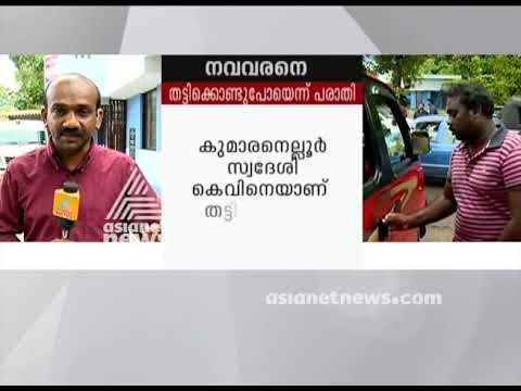 House attacked, Youth Kidnapped over love marriage in Kottayam | FIR 27 May 2018