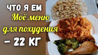 Что я ем Мой Дневник питания ПП Меню для похудения Интервальное голодание