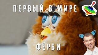 видео В чем популярность игрушки Ферби? Что она умеет?