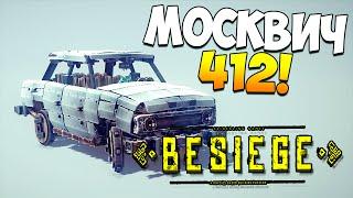 Besiege | Лучшее за неделю! Москвич 412, американские горки, боевой вертолет!