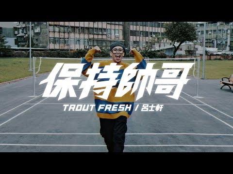 Trout Fresh/呂士軒 - 保持帥哥 (Official Music Video)