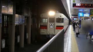 【接近・発車メロディ】山陽電鉄3000系神戸三宮行 高速神戸駅を発車