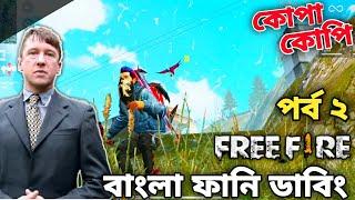 Free Fire Funny Video || কোপা কোপি With Enemy || Part 2 || বাংলা ফানি ডাবিং || Free Fire Gameplay ||