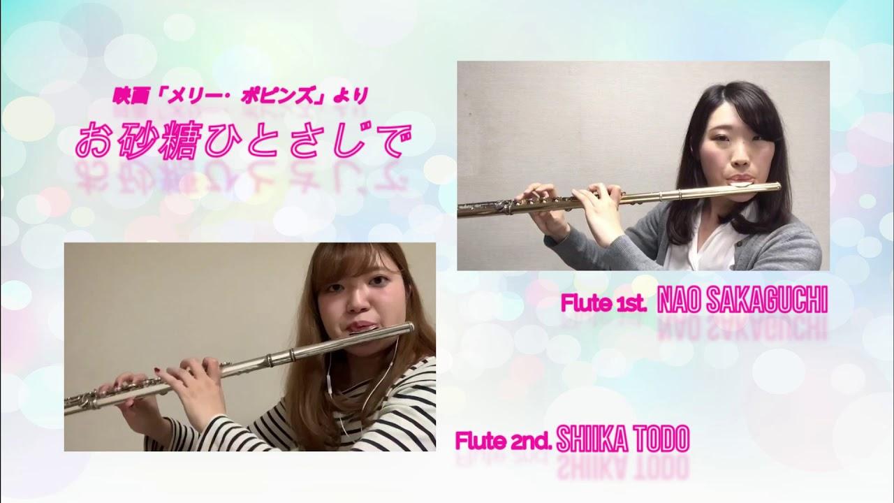 お砂糖ひとさじで~Flute Duo~