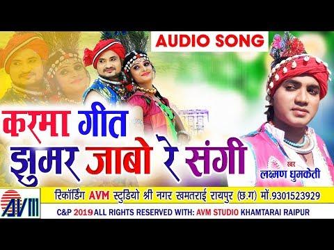 Laxman Dhumketi | Cg Karma Geet | Jhamar Jabo Re Sangi | New Chhattisgarhi Geet Video | 2019 | AVM