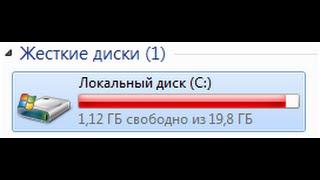 Как увеличить объем диска в Widows_7