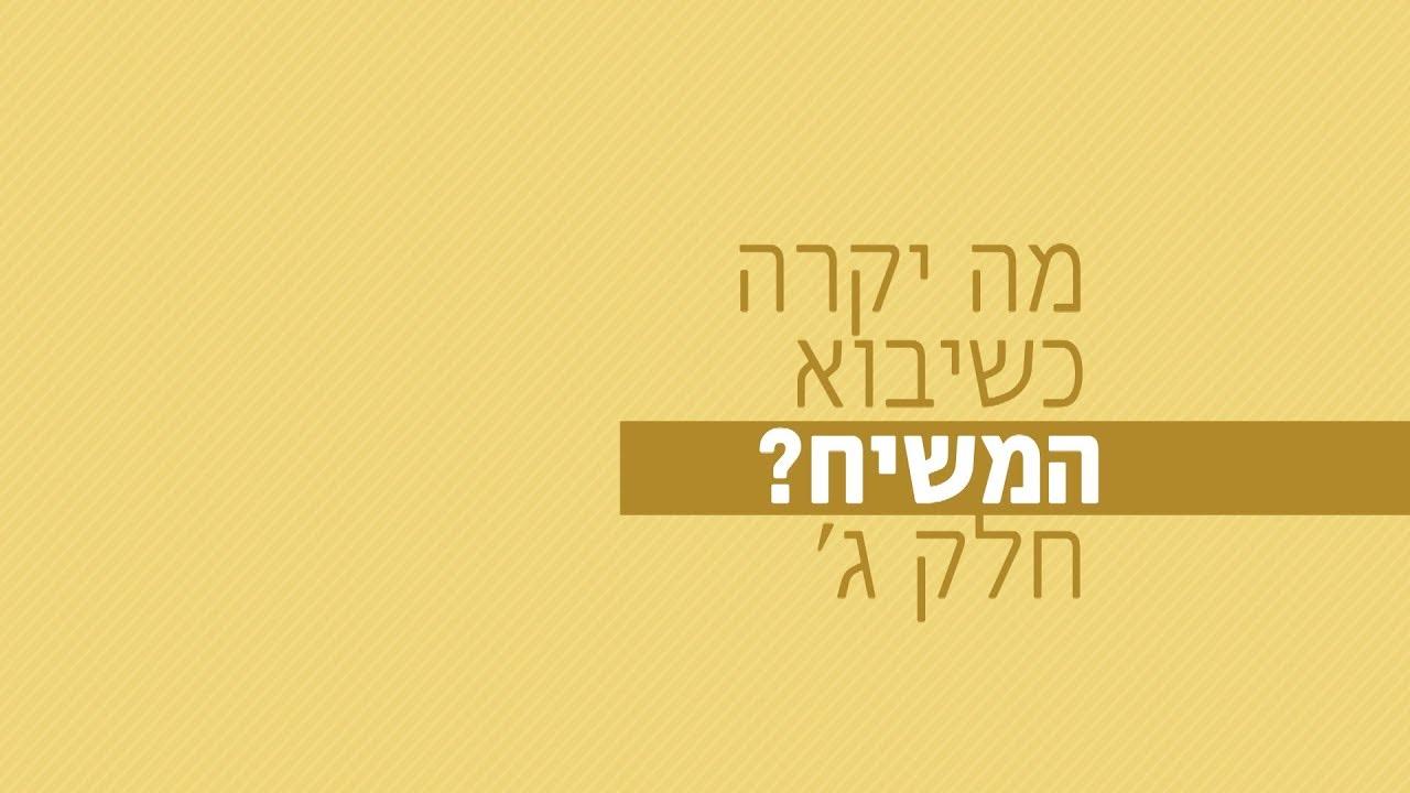 מה יקרה כשיבוא המשיח? חלק ג' - רגע של אור עם הרב ישראל אברג'ל