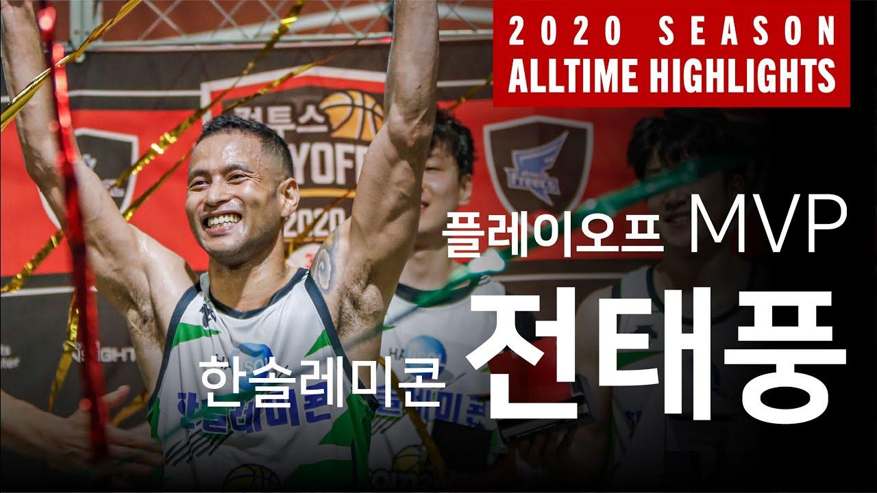 플레이오프 MVP 한솔레미콘 전태풍 시즌 하이라이트_컴투스 KOREA3X3 프리미어리그 2020