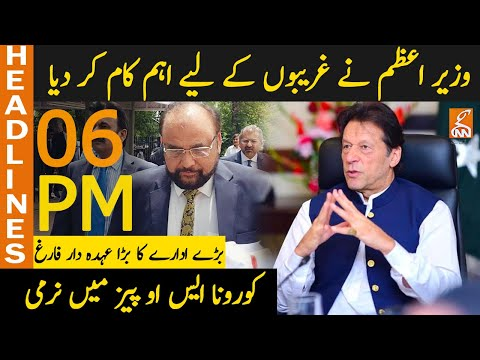 PM Imran Khan Big Initiative - News Headlines