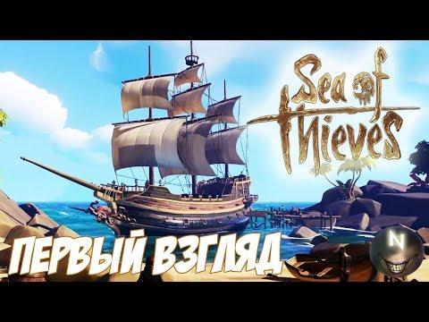Sea Of Thieves Лучшая игра про пиратов 2018 года?