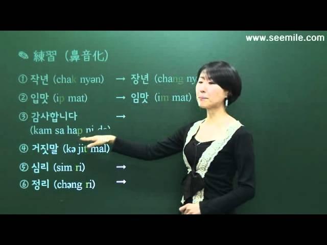 [SEEMILE I, 韓国語 文字と発音編] 8.鼻音化 / 農音化 / 口蓋音化 (비음화 / 경음화 / 구개음화)