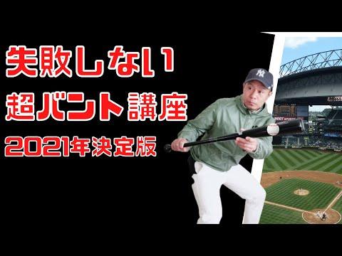 野球のバント上達のコツと練習方法!失敗しないバントの基本、構え方、スタンス、バットの持ち方と当て方。