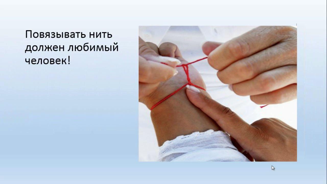 Браслет красная нить – купить на юле. Большой выбор товаров категории. Браслеты, красные нити; набор цепочка с подвесной, кольцо, бижутерия.