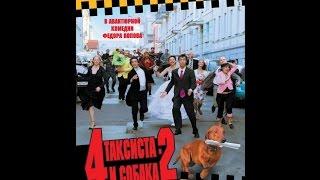 Четыре таксиста и собака - 2 (2006) фильм