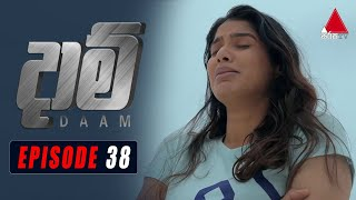 Daam (දාම්) | Episode 38 | 10th February 2021 | Sirasa TV Thumbnail