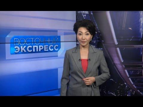 Восточный экспресс 30.01.2020
