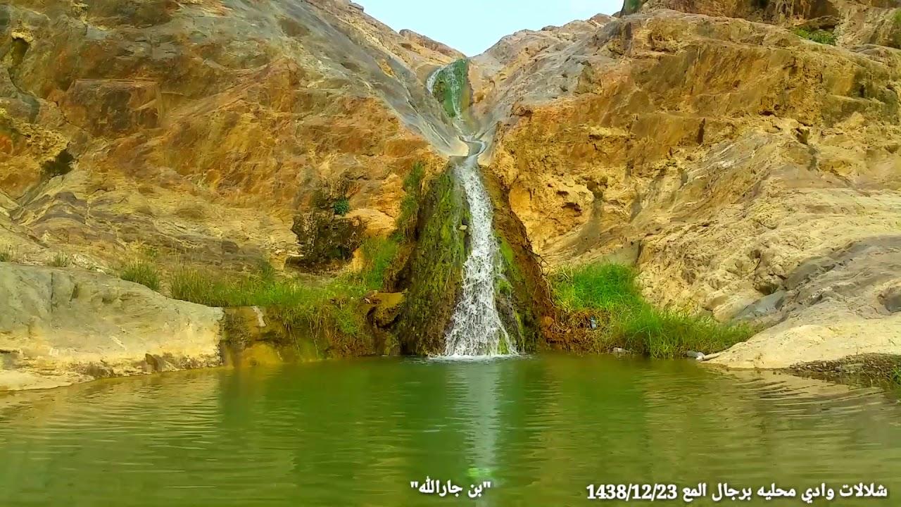 شلالات وادي محليه برجال المع 1438/12/23