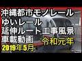 【車載動画】沖縄都市モノレールゆいレール延伸ルート工事風景 2019年5月