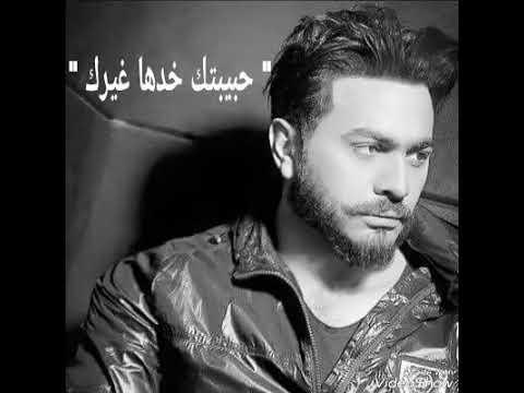 حبيبتك خدها غيرك تامر حسني   Habibtek khadha gherk Tamer Hosny