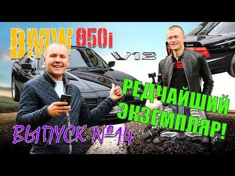 Ремонтируем редкий экземпляр BMW 850i | Repair Center | Выпуск 14