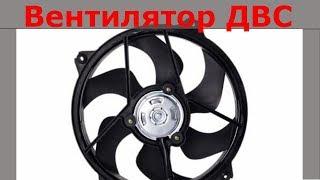 Замена вентилятора охлаждения двигателя на Ситроен