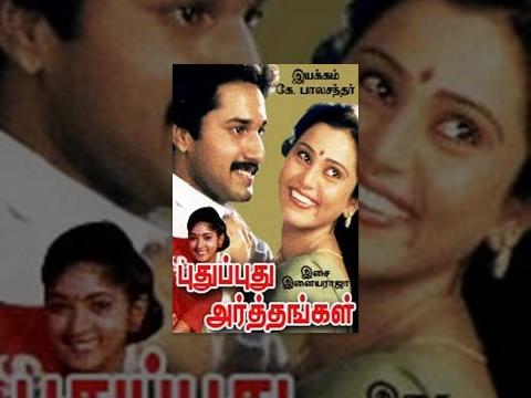 Pudhu Pudhu Arthangal - Full Tamil Movie Bayshore |  K. Balachander | Ilaiyaraaja