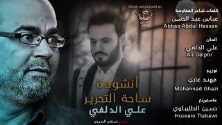 يا روحي ... أنشودة ساحة التحرير علي الدلفي  وشاعر المقاومة عباس عبد الحسن2016
