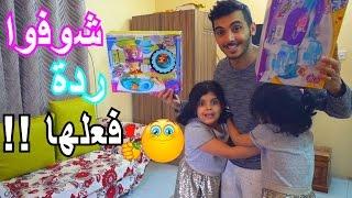 مفاجأة لـ أختي فرح شوفوا ردة فعلها !!