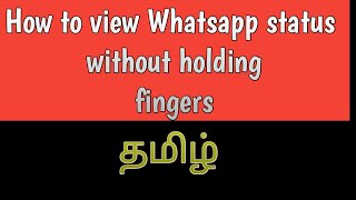 Tamil whatsapp tips How to view whatsapp status without holding fingers