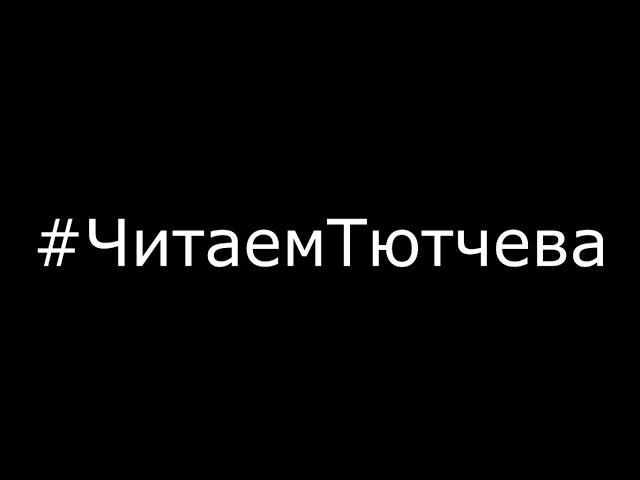 Изображение предпросмотра прочтения – «Victory» читают произведение «Я очи знал,— о, этиочи!» Ф.И.Тютчева
