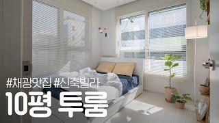 신축 10평 빌라 거실+침실+서재 꾸며봄집꾸미기 인테리…