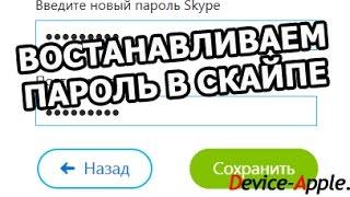 Как восстановить пароль в скайпе(МОЙ САЙТ: http://ot-ivana.ru/ Ключи: как восстановить пароль в скайпе, восстановить пароль скайп, как восстановить..., 2015-05-08T19:52:06.000Z)