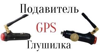 видео Глушилка GPS и ГЛОНАСС для автомобилей: как использовать, где купить и можно ли сделать глушитель своими руками