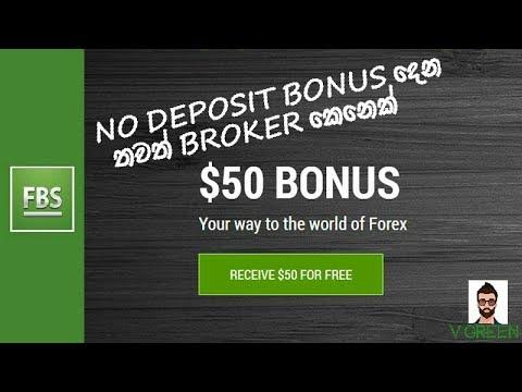 fbs-no-deposit-bonus