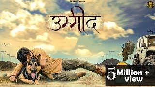 KD - Umeed (Official Video) | Latest Haryanvi Songs Haryanavi 2020 | Rakho Rabta Ummid | Desi Rock