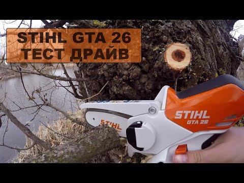 Купил себе Штиль GTA 26. Иду тестировать