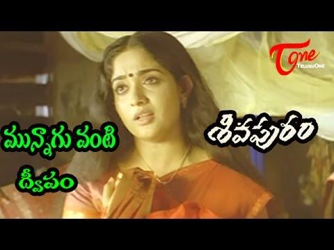 Sivapuram Movie Songs | Munnagu Vanti Deepam Video Song | Prithviraj, Kavya Madhavan