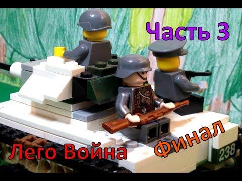 Лего Война. Часть 3. ФИНАЛ