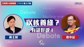 第16案公投辯論!黃士修 VS.蔡中岳!(公共電視 - 有話好說)