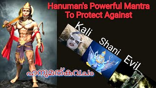 Hanumath kavacham | ഹനുമത് കവചം | Malayalam Lyrics