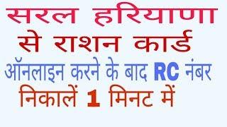 Saral Haryana rashan card rc no.Nikale 1minute me