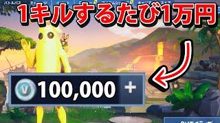 1キルするたびに1万円もらえるチャレンジに参加してみた【フォートナイト】
