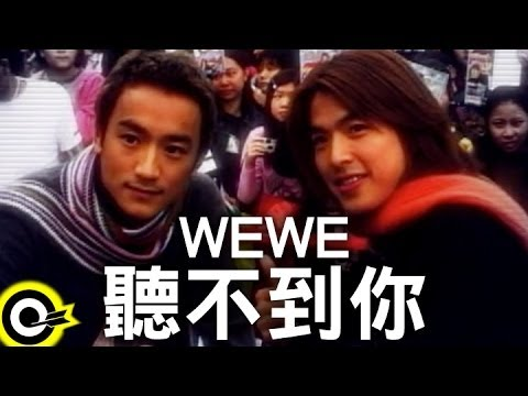 WEWE (李威 Lee Wei&林佑威 Yo Wei)【聽不到你 Can`t hear you】Official Music Video