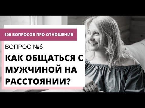 сайте вопрос на к знакомств мужчине