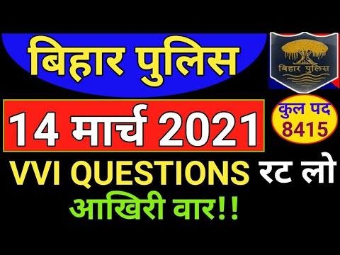Bihar Police Constable Exam 14 March 2021 Question Paper   बिहार पुलिस Important Question 2021