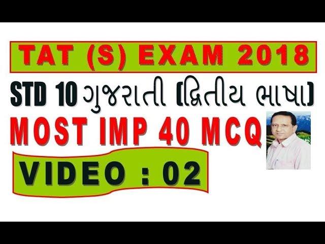 TAT (S) EXAM | 2018 | STD 10 Gujarati SL | MOST IMP 40 MCQ | Video 02 | ?? - 10 ??????? ??????? ????
