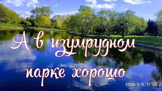 А в изумрудном парке хорошо. Автор стихов Инна Якуш. Красивая природа, Минск, Беларусь.