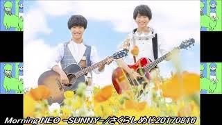 Radio NEO「Morning NEO -SUNNY-」2017/8/16さくらしめじ出演部分抜粋。...