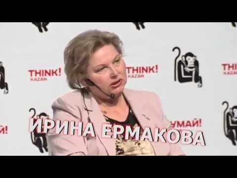 Ирина Ермакова: Почетный